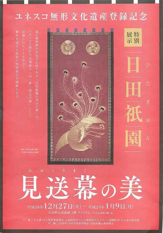 ユネスコ無形文化遺産登録記念 特別展示 日田祇園 見送幕の美