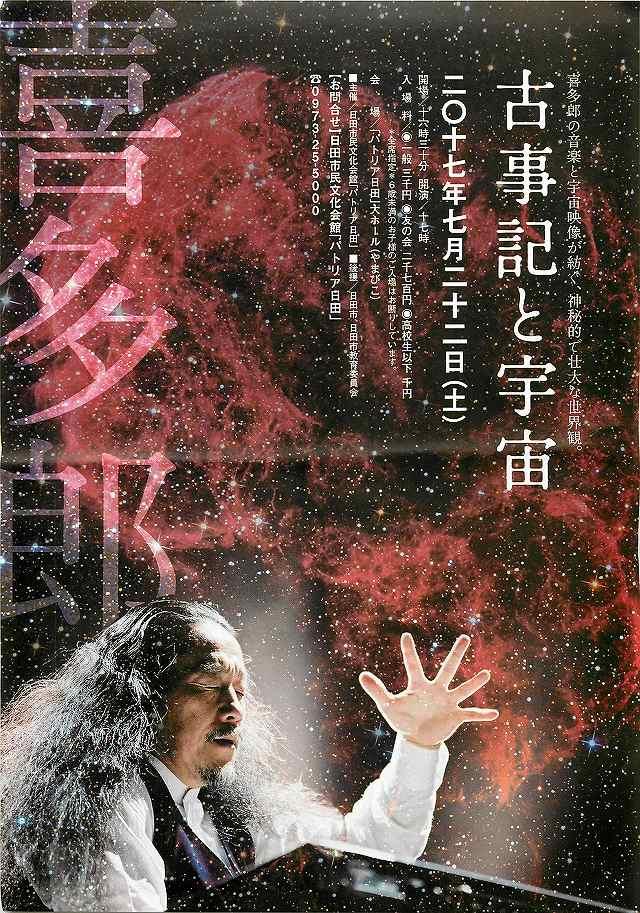 喜多郎の音楽と宇宙映像が紡ぐ、神秘的で壮大な世界観。古事記と宇宙