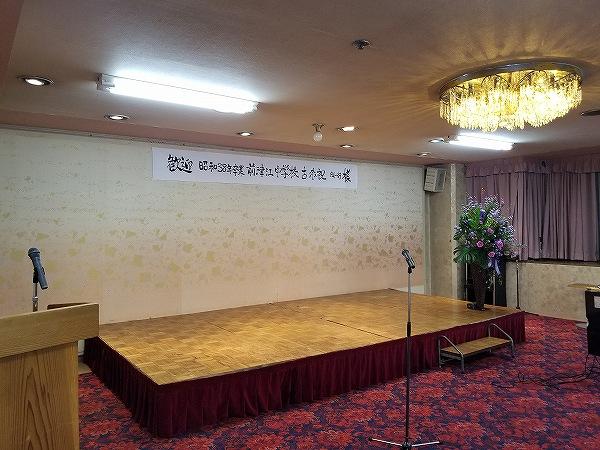 前津江中学校の同窓会です