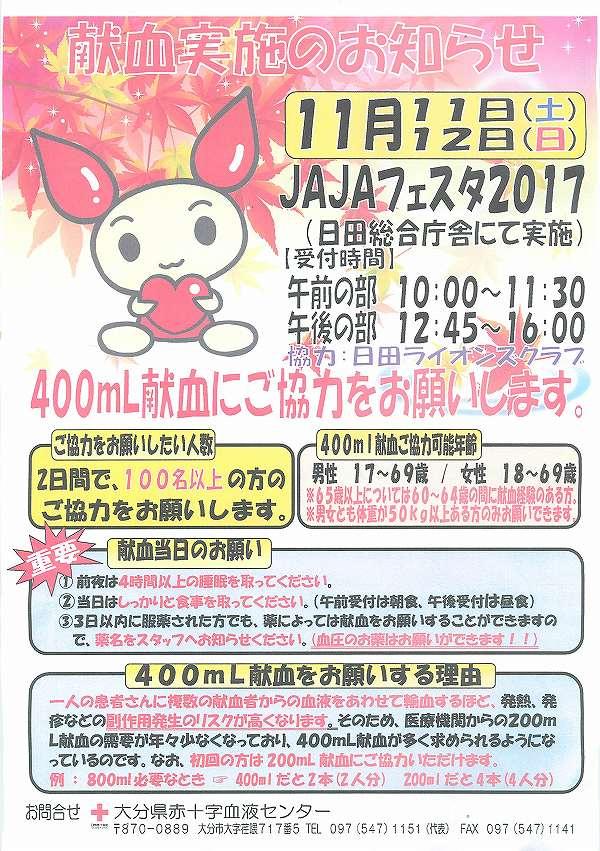 日田ライオンズクラブ協力 JAJAフェスタ2017 献血