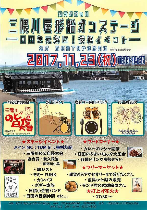 三隈川屋形船オンステージ -日田を元気に!復興イベント-