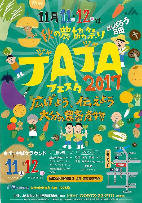 秋の農協祭り がんばろう日田 JAJA(ジャジャ)フェスタ 2017