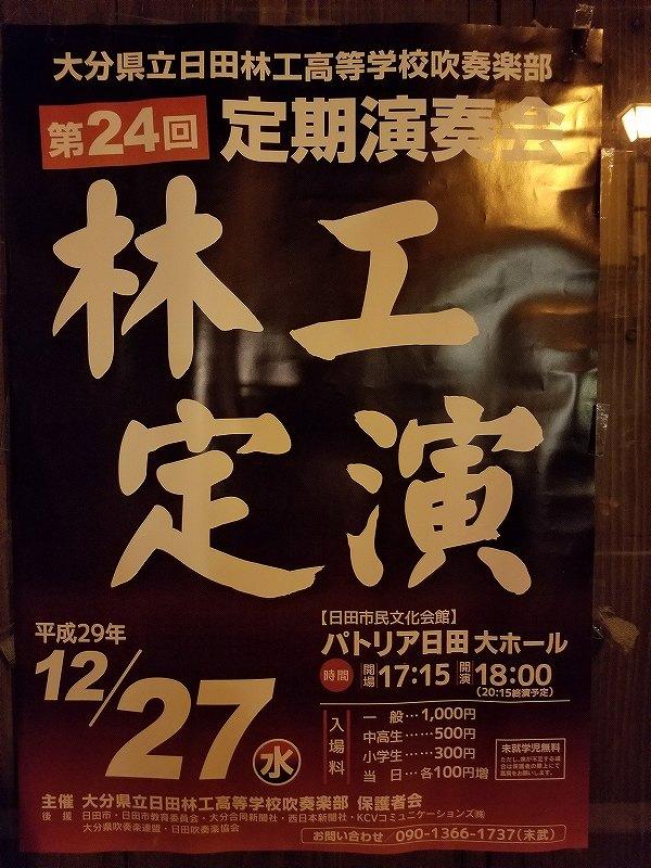 大分県立日田林工高等学校吹奏楽部 第24回 定期演奏会