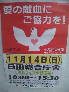 愛の献血にご協力を!日田ライオンズクラブ11月14日