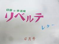 日田の映画館 リベルテの4月からの料金やお得情報