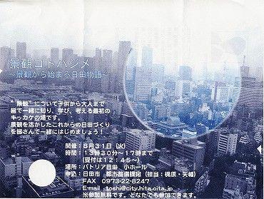 【本日開催】パトリア日田13時半より景観コトハジメの講演会