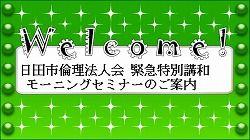 日田市倫理法人会 緊急特別講和 モーニングセミナーのご案内