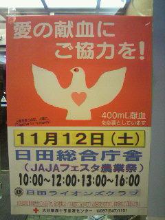 献血のお願い 日田ライオンズクラブ 20111112