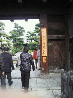 伊藤伝右衛門邸に参りました。