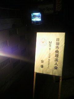 めざせMS日本一!大分県日田市倫理法人会 経営者モーニングセミナー