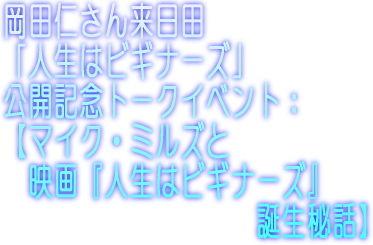 岡本仁さん来日田!「人生はビギナーズ」公開記念トークイベント