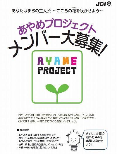日田あやめプロジェクト メンバー募集中