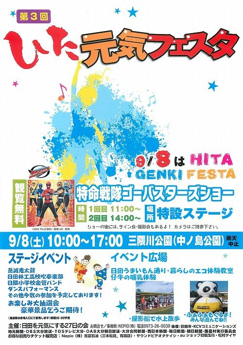 ひた元気フェスタ いよいよ明日開催 九州・大分県日田市のイベント