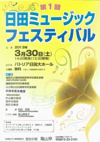明日開催! 日田ミュージックフェスティバル ★入場無料★