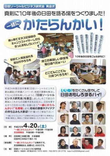 日田ソーシャルビジネス研究会