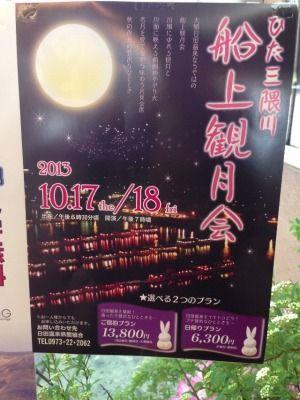 日田 三隈川 船上観月会 2013年 屋形船