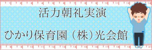 日田市倫理法人会 活力朝礼実演 ひかり保育園 (株)光会館