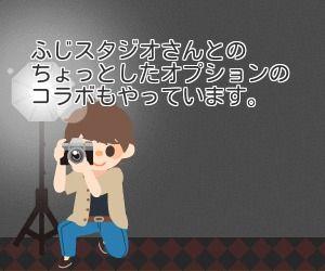 記事タイトルふじスタジオさんとの日田温泉 亀山亭とのオプションコラボ