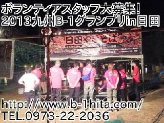 州B-1グランプリ日田 ボランティアスタッフ大募集