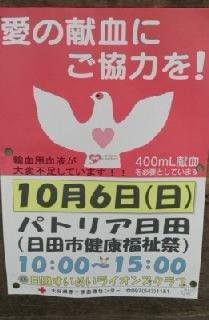 2013年10月6日(日) 日田すいめいライオンズクラブ献血のお願い