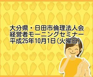 大分県・日田市倫理法人会 経営者モーニングセミナー平成25年10月1日(火曜日)