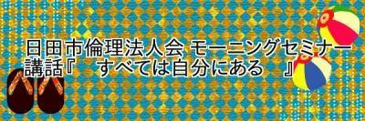 日田市倫理法人会 『 すべては自分にある 』 早朝勉強会