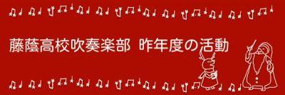 藤蔭高校吹奏楽部 昨年度の活動 大分県日田市田島本町
