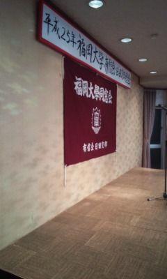 一般社団法人福岡大学同窓会有信会日田支部の旗