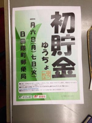 日田隈町郵便局 初貯金