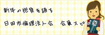 新年の抱負を語る 大分県・日田市倫理法人会 会員スピーチ