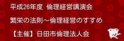 繁栄の法則~倫理経営のすすめ~ 日田市倫理法人会