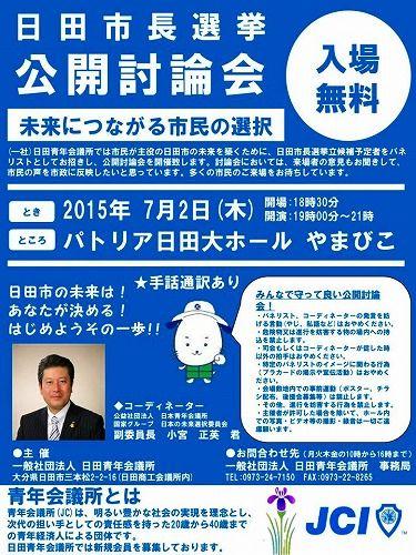 7月2日(木) 日田市長選挙公開討論会 ~未来につながる市民の選択~