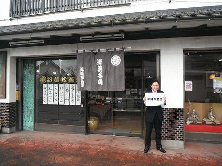 大分県日田市隈町にある松浦松翁堂さんのご紹介