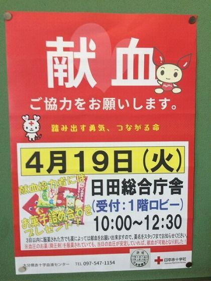 本日、大分県日田総合庁舎で献血が行われます