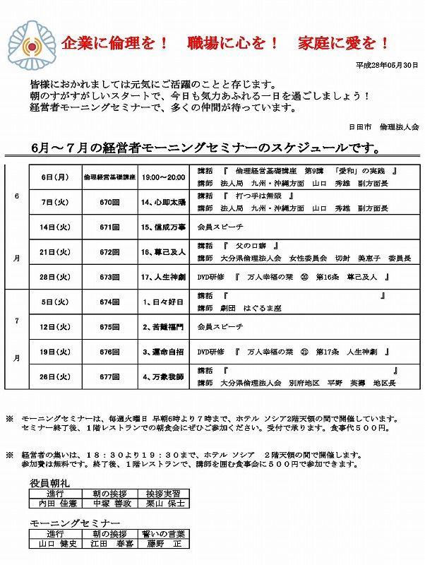 日田市倫理法人会 モーニングセミナー スケジュール 2016年6・7月