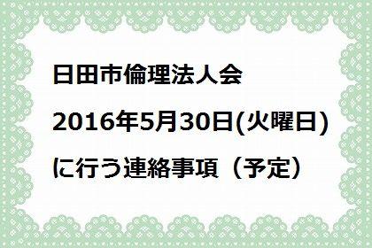 日田市倫理法人会 2016年5月31日の連絡事項(予定)