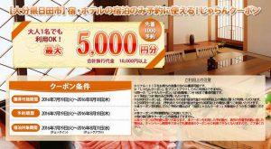 日田市独自の宿泊補助 じゃらんネット 宿泊割引クーポン販売中です