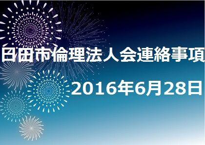 日田市倫理法人会連絡事項 2016年6月28日(火)