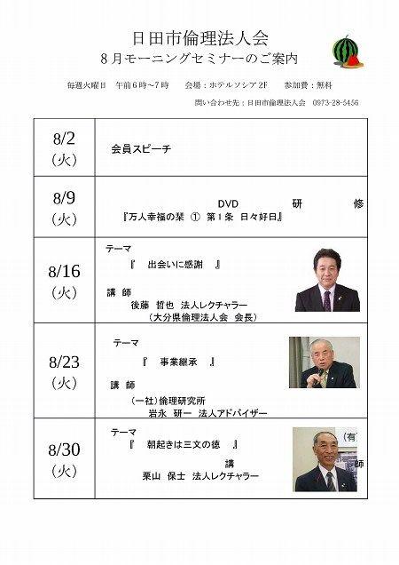 大分県 日田市倫理法人会2016年8月モーニングセミナーのご案内