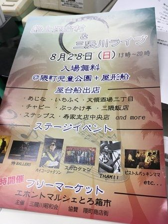日田温泉祭り2016が中止となりました。