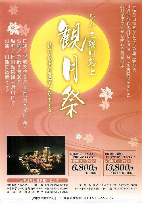 日田温泉 三隈川船上 観月祭 秋の夜長の贅沢なひととき 2016