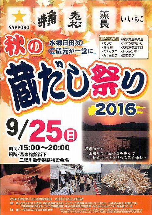 秋の蔵だし祭り 2016 日田温泉【屋形船】