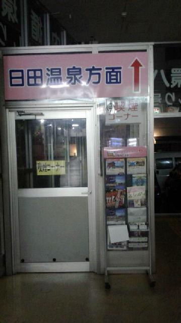 日田バスセンターから日田温泉へは
