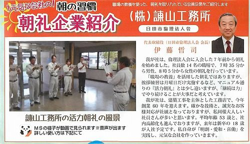 朝礼企業紹介で日田市倫理法人会 (株)諌山工務所さんが紹介されました