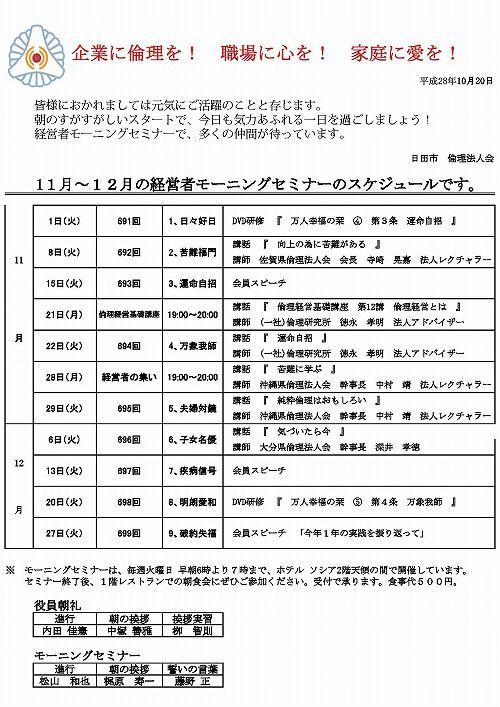 日田市倫理法人会 平成28年11月12月のスケジュール