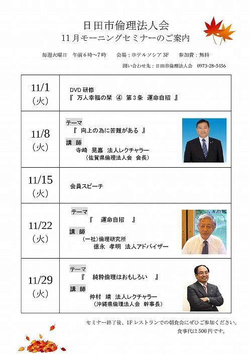 日田市倫理法人会 平成28年11月のモーニングセミナー