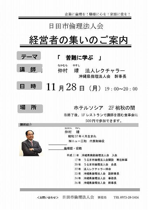 日田市倫理法人会 経営者の集い「苦難に学ぶ」のご案内