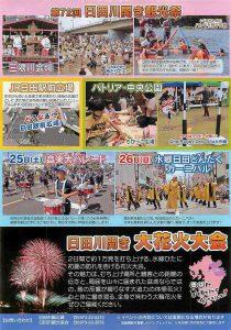 日田川開き観光祭 2019年5月25日(土曜日)・26日(日曜日)【第72回・大花火大会】