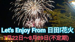大分県日田市のイベント Let's Enjoy From 日田!花火