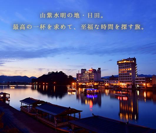 山紫水明の地・日田。最高の一杯を求めて、至福な時間を探す旅。